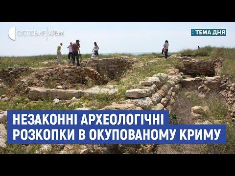 Незаконні археологічні розкопки в Криму | Тема дня | Евеліна Кравченко, Олександр Павліченко