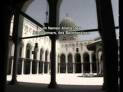 Sura Die Zeit über Generationen <br>(Al-Asr) - Scheich / Mustafa Ismail -