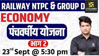 Five Year Plan #2 | Economy | Railway NTPC & Group D Special Classes | By Umesh Sir