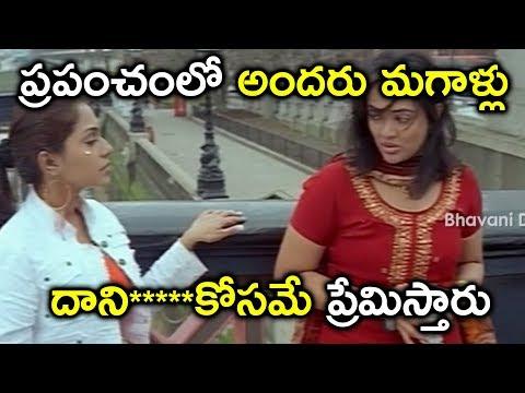 ప్రపంచంలో అందరు మగాళ్లు     దాని*****కోసమే ప్రేమిస్తారు || Latest Telugu Movie Scenes