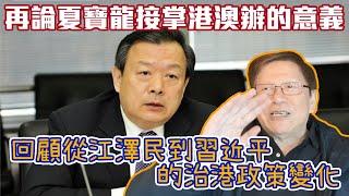再論夏寶龍接掌港澳辦的意義  回顧從江澤民到習近平的治港政策變化〈蕭若元:理論蕭析〉2020-02-14