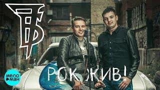 Иван Демьян и 7Б - Рок жив! (Альбом 2018)