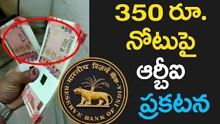 RBI Gives Clarity About 350 Rupee Note LAUNCH! | Indian Currency Updates | VTube Telugu