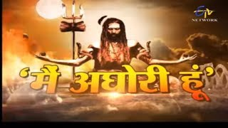 मैं अघोरी हूं-Mai Aghori Hoon-On 29th April 2016 | Aghori Baba Documentary