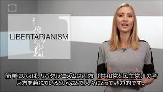 WhatisLibertarianismリバタリアニズムって何?