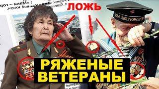 """ПОЗОР. """"Ряженые"""" ветераны на Параде Победы"""