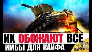 🔥7 САМЫХ КАЙФОВЫХ ТАНКОВ! ИМБЫ ДЛЯ КАЙФА в World of Tanks!