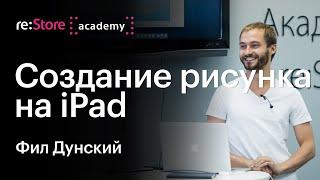 Фил Дунский: создание рисунка на iPad и iPad Pro