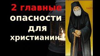 Как не погибнуть? Православие  Молитва   Спасение