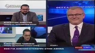 SOS ΓΙΑ ΑΧΕΛΩΟ-ΣΥΣΚΕΨΗ ΣΤΗΝ ΑΘΗΝΑ 14 12 2019