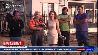 Μεγαλο Ευύδριο: Μεγάλες καταστροφές από τον Ιανό στη Θεσσαλία 22 9 2020