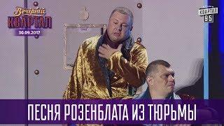 Песня Розенблата из тюрьмы | Новый Вечерний Квартал 2017 в Одессе