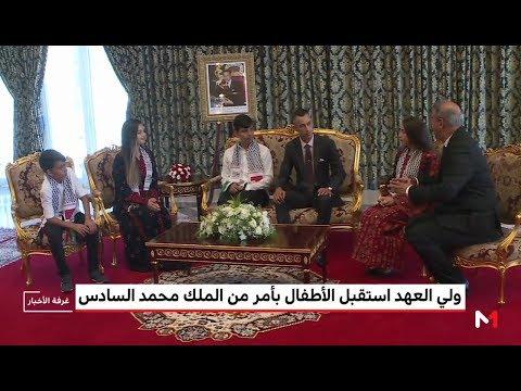 العرب اليوم - شاهد: الأمير مولاي الحسن يستقبل أطفال القدس المشاركين في الدورة الـ 12 للمخيم الصيفي