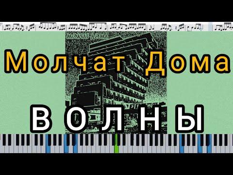 Молчат Дома (Molchat Doma) - Волны (Volny) - кавер на пианино + ноты