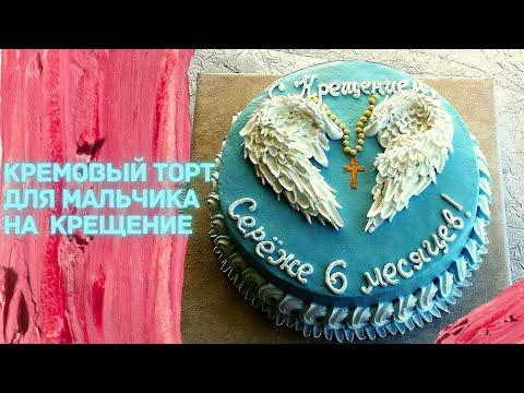 Урок по созданию декора торта мальчику на крещение