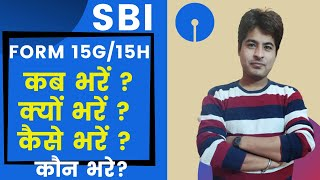 How to fill form 15G online   15G 15H form online   TDS Recovery   SBI Claim TDS 🙂   हिंदी में