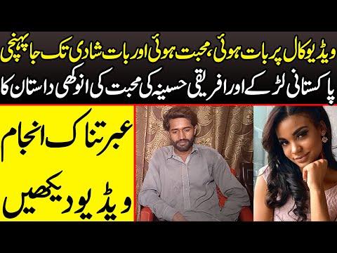 پاکستانی لڑکا اور افریقی حسینہ، محبت کی عجیب داستان:ویڈیو دیکھیں