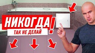Что нельзя делать при ремонте ванной комнаты? Мастер-класс Алексея Земскова