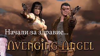 Avenging Angel | Обзор игры 🔥 играем в Avenging Angel (Ангел отмщения) ► Начали отлично... Но...