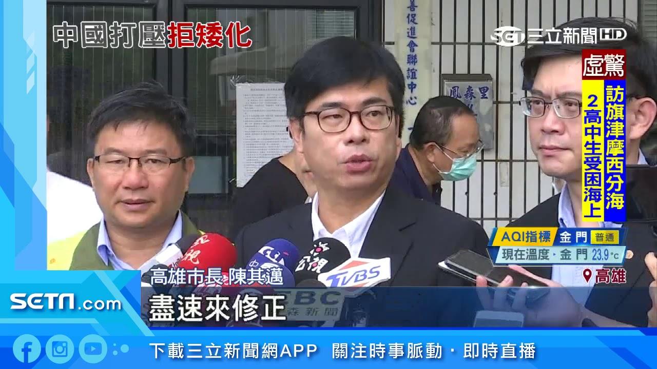 市長聯盟將高雄標註「中國」 邁:台灣有名有姓|三立新聞台