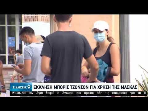 Π.Ο.Υ | Κίνδυνος έξαρσης της πανδημίας | 13/07/2020 | ΕΡΤ