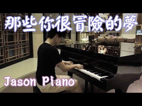 那些你很冒險的夢 Those Were The Days  (林俊傑 JJ Lin ) 鋼琴 Jason Piano Cover