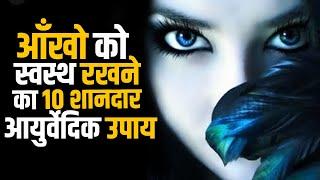 आँखों की देखभाल कैसे करे || Eye Care Tips in Hindi  - Download this Video in MP3, M4A, WEBM, MP4, 3GP