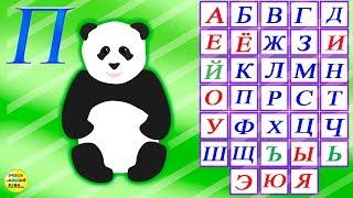 Азбука для малышей. Все буквы. Большой сборник мультфильмов. Развивающие мультики для детей