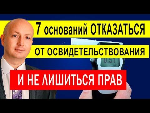Отказ от медосвидетельствования Как избежать лишения прав | Адвокат Романов
