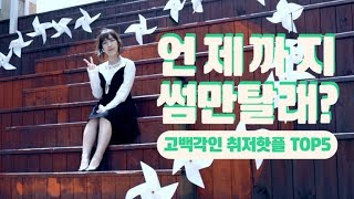 CHEEZE(치즈)_The top 5 hot places just for you!_Be There(취향저격 핫플 TOP5)