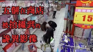 五個在商店被拍攝到的詭異錄像|黑色檔案庫