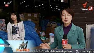 ที่นี่ Thai PBS - ที่นี่ Thai PBS : ศูนย์พักพิง คุมาโมะโตะขาดแคลนอาหารปรุงสำเร็จ