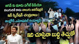 నలుగురికి కాదు నాలుగు జనరేషన్లకి ఇన్ స్పిరేషన్ చంద్రబాబు !  ఆంధ్రోడి ఎమోషనల్ రియాక్షన్! Telugu Today