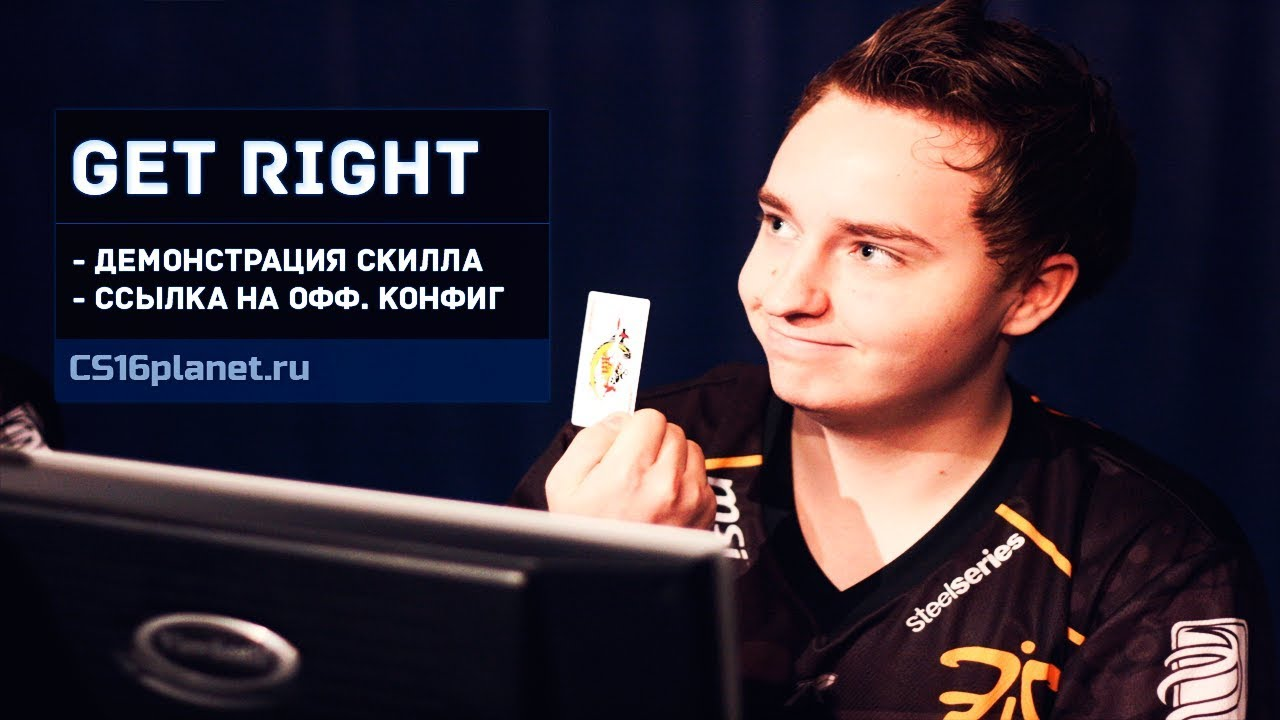 Скачать Конфиг «GeT_RiGhT» для CS 1.6
