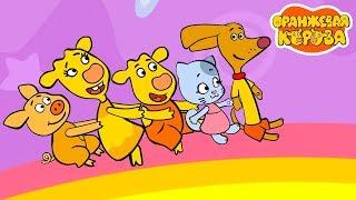Оранжевая Корова 🐮 Все серии подряд на канале Союзмультфильм HD