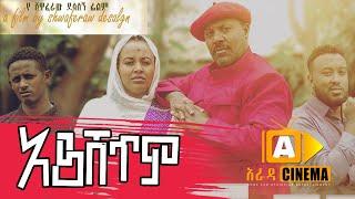 አይሸጥም Ethiopian Movie Trailer Ayshetim 2021