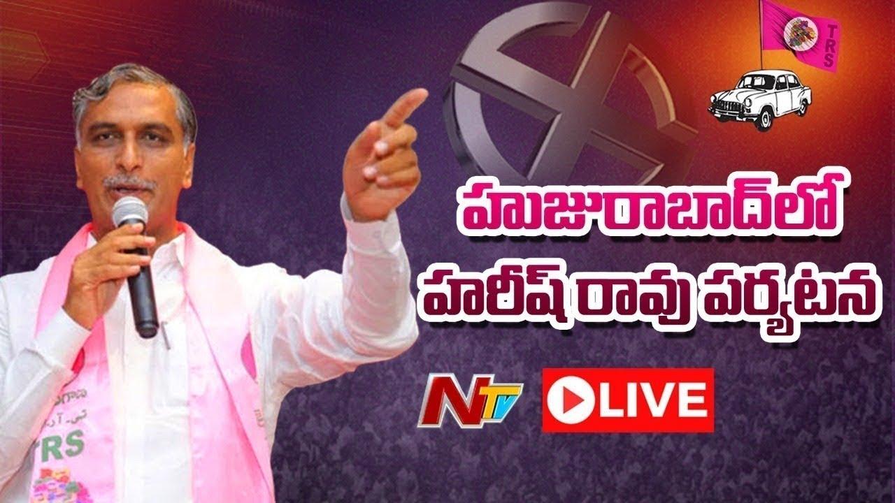 Minister Harish Rao Live Interest Free Loans to Ladies Groups l Ntv Live thumbnail