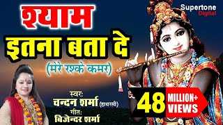 SUPERHIT KRISHNA BHAJAN - SHYAM ITNA BATA DO   CHANDAN SHARMA   HINDI BHAJAN