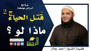 ماذا لو قتل الحياء ج 2 برنامج أمراض مهلكة مع فضيلة الشيخ أحمد جلال
