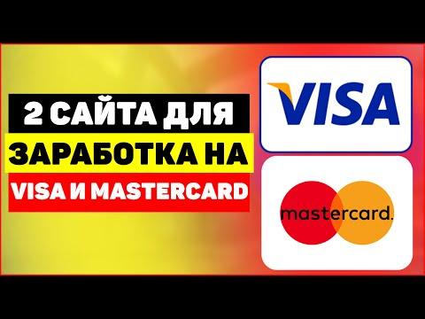 2 сайта для заработка на VISA и MasterCard