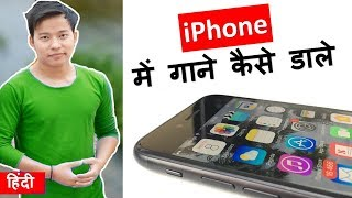 How to Add Music Photos Videos to iPhone? Use iTunes ? iphone mai Songs kaise daale in hindi - Download this Video in MP3, M4A, WEBM, MP4, 3GP