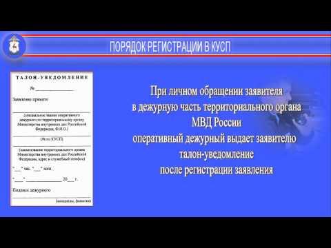 Государственные услуги МВД