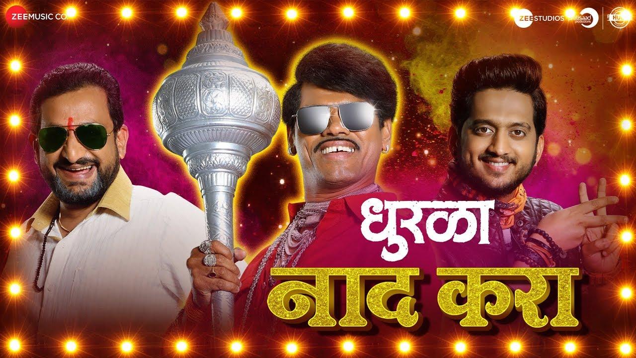 Nad Kara pan amcha kuth Lyrics