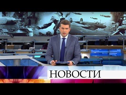 Выпуск новостей в 18:00 от 29.01.2020 видео