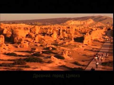 Турфанская впадина (Огнедышащая гора)