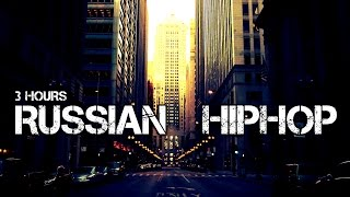 Russian HipHop/Rap Mix 2016 | Русский Рэп