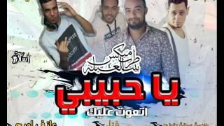 مهرجان يا حبيبي اتعودت عليك - شريف المصري | توزيع محي محمود و خربانه تحميل MP3