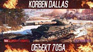 Korben Dallas-6 МЕСТО-ОБЪЕКТ 705А-ГАЙДЫ ПО ТЯЖЕЛЫМ ТАНКАМ