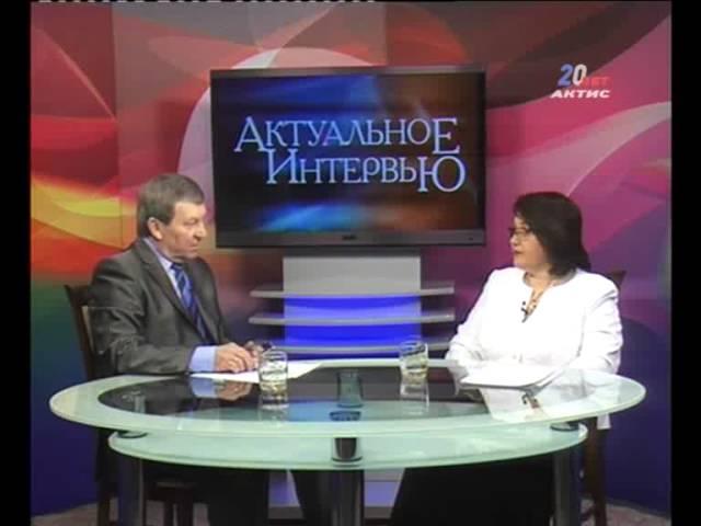 """""""Актуальное интервью"""" от 05.04.2013 г."""