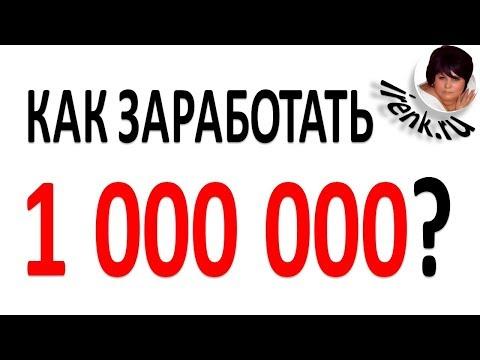 Сухба Suhba Как заработать 1 000 000? видео